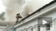 В Приморье произошел пожар в больнице