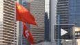 Китай ввел санкции в ответ на закон США о Гонконге