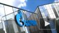 """""""Газпром"""" прокомментировалслова США о перспективах ..."""