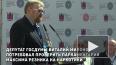Милонов потребовал проверить Максима Резника на наркотик...