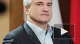 Аксёнова переизбрали главой Крыма на второй срок