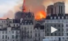 Председатель Нотр-Дам-де-Пари сообщил о почти полном уничтожении здания