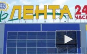 """В Петербурге в двух гипермаркетах """"Лента"""" покупатели оказались под угрозой"""