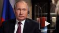 """Путин назвал """"беспардонной ложью"""" резолюцию ЕП о Второй ..."""