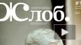 Петербурженка проиграла Полтавченко суд о «жлобах»
