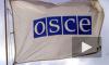 Новости Украины: В Донецкой области пропала миссия ОБСЕ