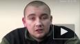 Опубликовано видео допроса украинского моряка, задержанн ...