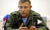 Премьер ДНР пообещал, что скоро в Новороссии начнут выдавать свои паспорта