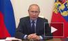 Путин предложил оценить ситуацию вокруг открытия зарубежных границ