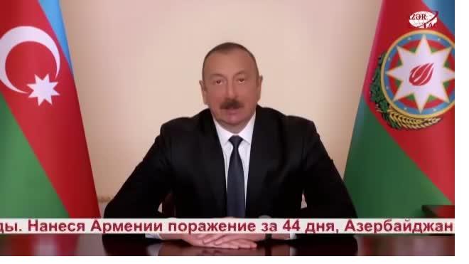 Президент Азербайджана Ильхам Алиев подвел итоги 2020 года для Азербайджана
