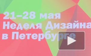 В Северной столице продолжаются дни  Петербургской недели дизайна