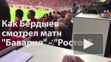 """Как Бердыев смотрел матч """"Бавария"""" - """"Ростов"""""""