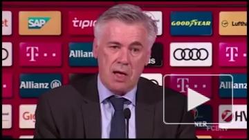 Сегодня состоялась презентация Карло Анчелотти в качестве главного тренера «Баварии»