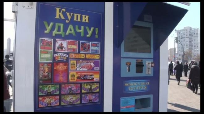 «Лови удачу!» Деньги горожан стекаются в лотерейный ларёк у «Приморской»