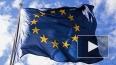 Евросоюз расширил санкционный список на 15 человек ...