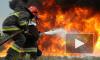 В ресторане в Ольгино произошёл крупный пожар 1-го ранга