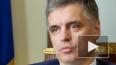 Пристайко призвал усилить экономические санкции против ...