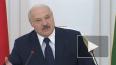 Лукашенко: Белоруссия не собирается ни с кем дружить ...
