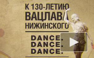 "Гала-концерт звёзд балета ""Dance. Dance. Dance. Нижинский"""
