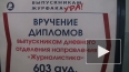 Выпускники журфака СПбГУ: Скоро журналистика уйдет ...