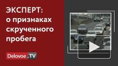 Водителям в РФ сказали как определить настоящий пробег при покупке подержанного авто