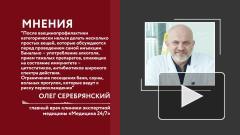 Врач призвал россиян сохранять бдительность после прививки от коронавируса