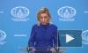 МИД России прокомментировал заявление Японии о принадлежности Курил