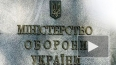 "Новости Новороссии: бойцы ""Айдара"" штурмуют Минобороны ..."