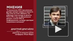 Минэкономразвития допускает восстановление доходов россиян в 2021 году