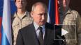Путин поручил изучить вопрос усиления ответственности ...