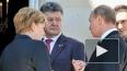 Владимир Путин, Ангела Меркель и Петр Порошенко на ...