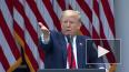 Трамп поругался с журналистами и прервал пресс-конференц...