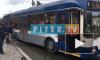 Лужа с сюрпризом: в Петербурге застрял троллейбус в невидимой яме