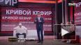 На российском канале показали пародию на Владимира ...