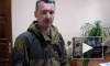 СМИ: Игорь Стрелков расстрелял двоих ополченцев за мародерство