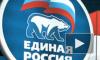 """""""Единая Россия"""" выдвигает Путина в президенты до выборов в Госдуму"""