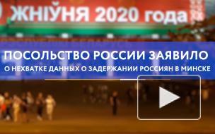Посольство заявило о нехватке данных о задержании россиян в Минске