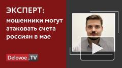 Эксперты рассказали о возможной кибератаке на счета россиян в мае
