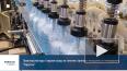 Видео: в Выборге открылось производство питьевой воды с ...