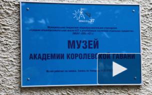 """Видео: В школе Выборга открыли """"Музей Академии Королевской гавани"""""""
