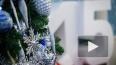 Поздравления с Новым годом 2015: прикольные СМС в ...