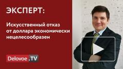 Эксперт прокомментировал снижение доли доллара в расчетах за российский экспорт