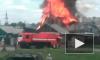 В Омске произошел сильный пожар