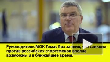 Бах предрекает новые дисквалификации российских спортсменов.