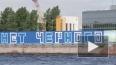 """Фанаты-расисты оформили """"Набережную Европы"""" в Петербурге"""
