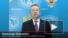 """Россия не будет присутствовать на встрече """"друзей Сирии"""" в Тунисе"""