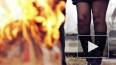 Петербурженка убила мужа и спалила его в костре
