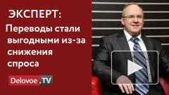 Денежные переводы из России назвали самыми выгодными