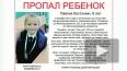 Полиция прекратила поиски семилетнего Паши Костюнина