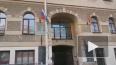 Здание на Набережной реки Мойки украсили флагами России